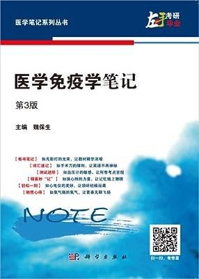 医学免疫学笔记.pdf