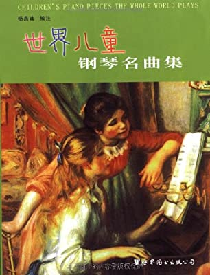 世界儿童钢琴名曲集:亚马逊:图书