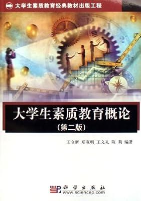 大学生素质教育概论.pdf