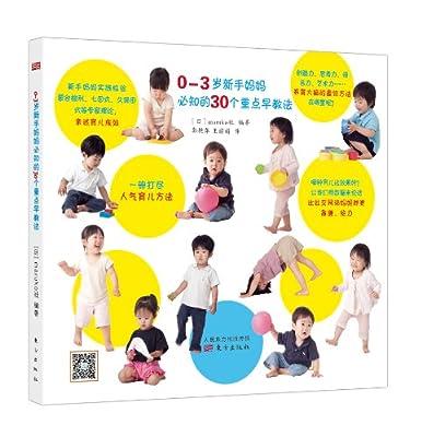 0-3岁新手妈妈必知的30个重点早教法.pdf