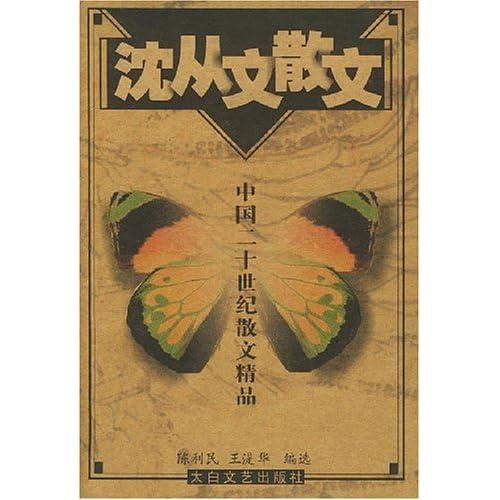 沈从文散文-中国二十世纪散文精品图片