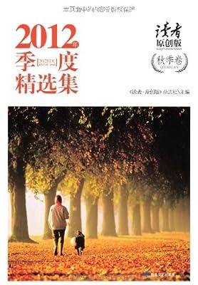 读者:2012年季度精选集.pdf