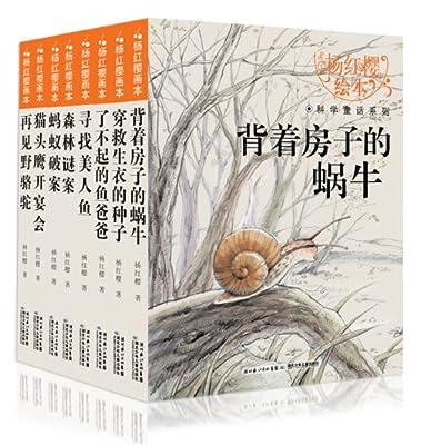 杨红樱画本科学童话系列整套.pdf