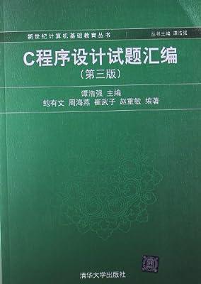 C程序设计试题汇编.pdf