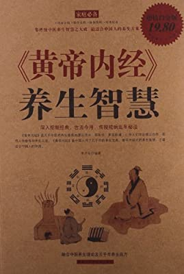 《黄帝内经》养生智慧.pdf