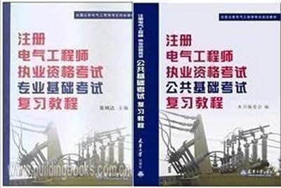 2012注册电气工程师执业资格考试公共基础+专业基础复习教程.pdf