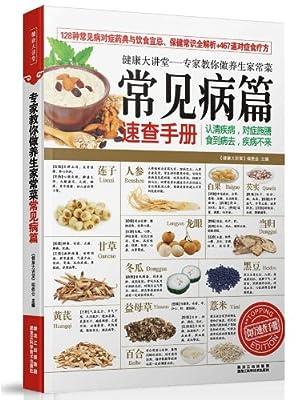 专家教你做养生家常菜•常见病篇.pdf