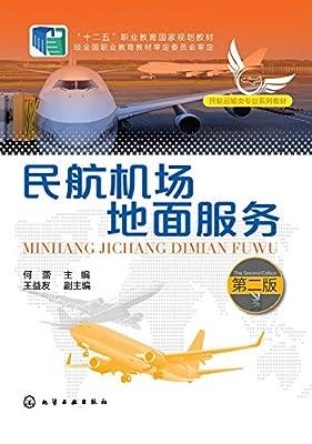 民航机场地面服务.pdf