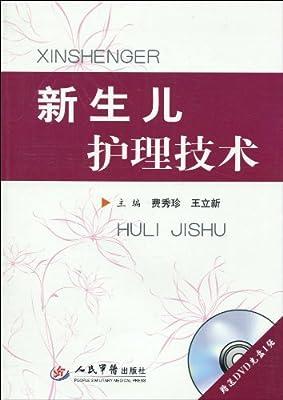 新生儿护理技术.pdf
