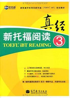 新航道•新航道学校指定新托福TOEFL iBT培训教材:新托福阅读真经3.pdf