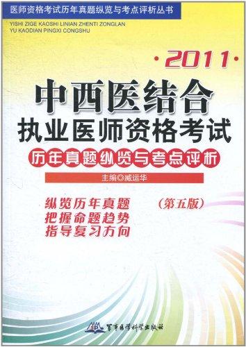 2011中西医结合执业医师资格考试历年真题纵览与考点评析 第5版
