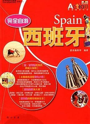 完全自游:西班牙.pdf