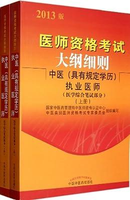 医师资格考试大纲细则中医执业医师.pdf