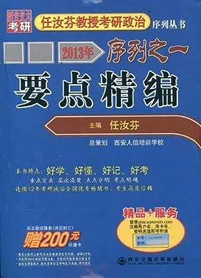 2013年任汝芬教授考研政治序列之一:要点精编.pdf