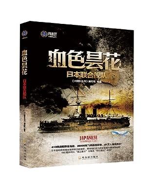 血色昙花:日本联合舰队.pdf