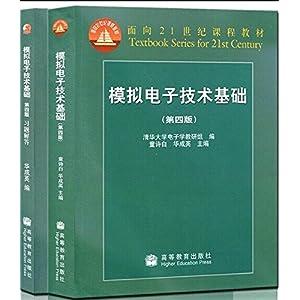 《清华大学 模拟电子技术基础