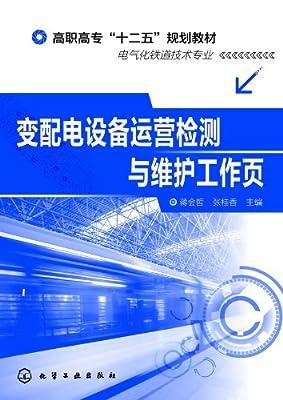 变配电设备运营检测与维护工作页.pdf