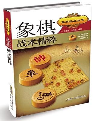 象棋实战丛书:象棋战术精粹.pdf