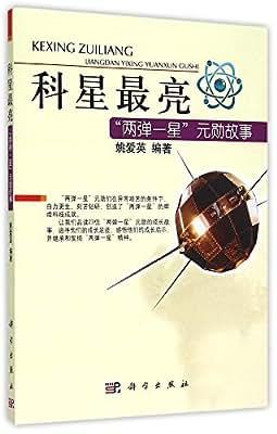 科星最亮——两弹一星功勋故事.pdf