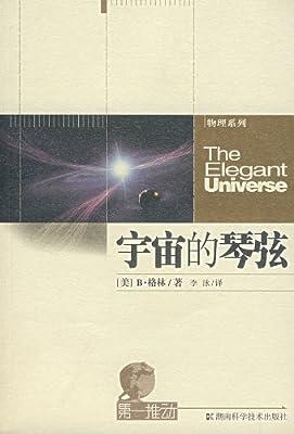 第一推动物理系列:宇宙的琴弦.pdf