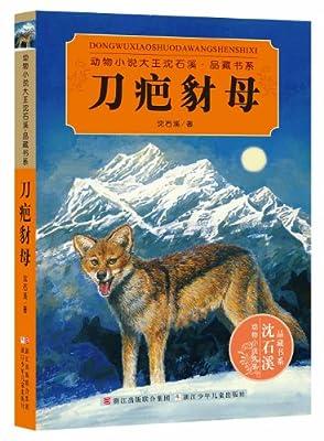 动物小说大王沈石溪·品藏书系:刀疤豺母.pdf