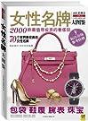 女性名牌大图鉴:包袋、鞋履、腕表、珠宝,2000款最值得投资的奢侈品.pdf