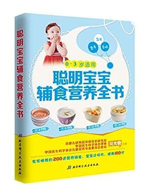 聪明宝宝辅食营养全书.pdf