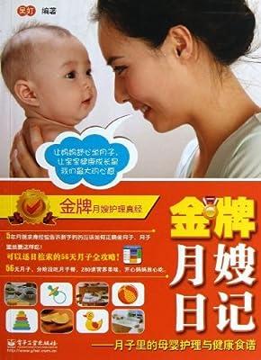 金牌月嫂日记:月子里的母婴护理与健康食谱.pdf