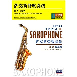 萨克斯管吹奏法(1dvd)