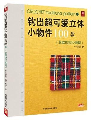 钩出超可爱立体小物件100款:北欧传统经典篇.pdf
