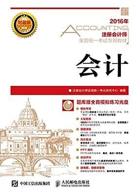 注册会计师全国统一考试专用教材:会计.pdf