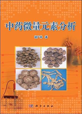 中药微量元素分析.pdf