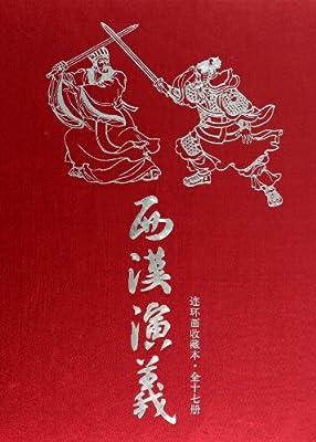 西汉演义连环画.pdf