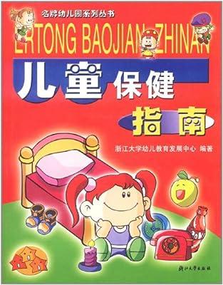 儿童保健指南.pdf