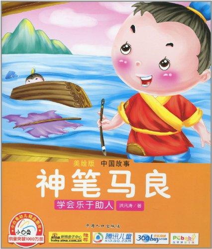 宝宝蛋中国故事 神笔马良