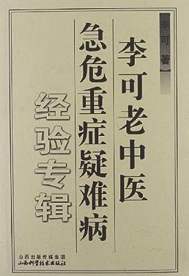 李可老中医急危重症疑难病经验专辑.pdf