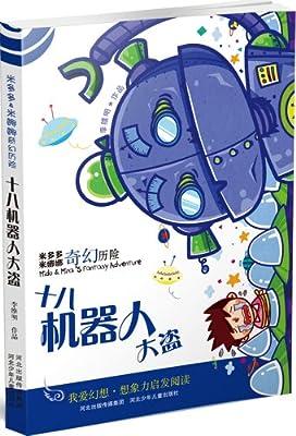 米多多米娜娜奇幻历险:十八机器人大盗.pdf