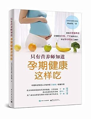 只有营养师知道:孕期健康这样吃.pdf