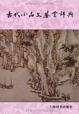 古代小品文鉴赏辞典.pdf