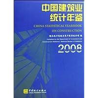 中国建筑业统计年鉴2008