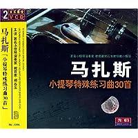 马扎斯小提琴特殊练习曲30首