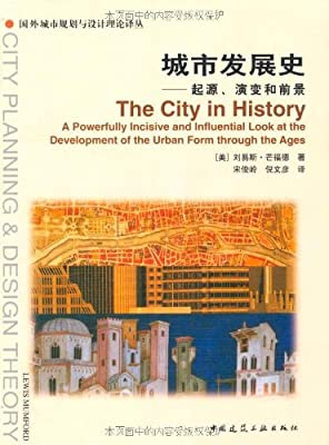 城市发展史.pdf