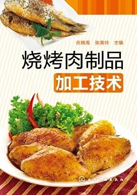 烧烤肉制品加工技术.pdf