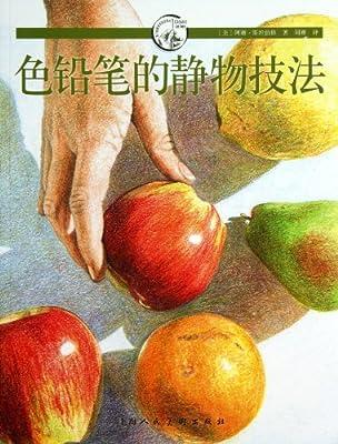 色铅笔的静物技法:西方经典美术技法译丛.pdf