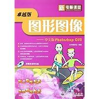 图形图像:中文版Photoshop CS2