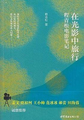在光影中旅行:程青松电影笔记.pdf