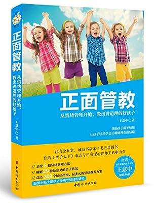 正面管教:从情绪管理开始,教出讲道理的好孩子.pdf