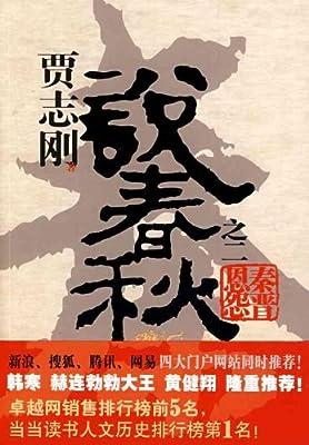 说春秋之二:秦晋恩怨.pdf