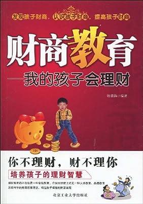 财商教育:我的孩子会理财.pdf