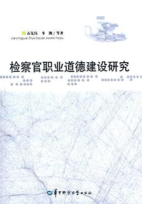 检察官职业道德建设研究.pdf